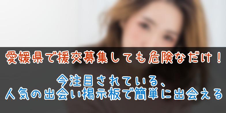 愛媛県での援交募集の危険性!セックスしたい女性と出会える出会い掲示板の情報