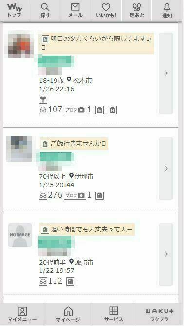 長野ワクワクメール
