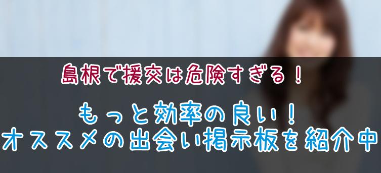 島根県で援交するのはヤメ!もっと簡単に出会える出会い掲示板を詳しく紹介