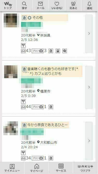 奈良ワクワクメール