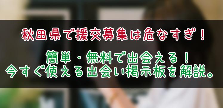 秋田県で援交をするのは危険!簡単に使える代わりの出会い掲示板を紹介