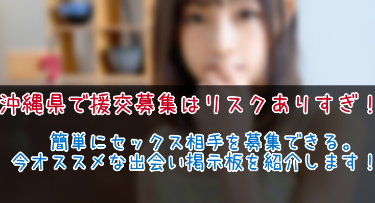 沖縄県で援交募集はリスクありすぎ!セックス相手がすぐ見つかる出会い掲示板紹介