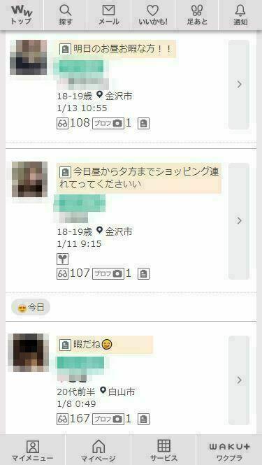 石川ワクワクメール