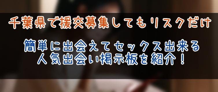 千葉県での援交募集の危険性!代わりに出会えるオススメの出会い掲示板まとめ