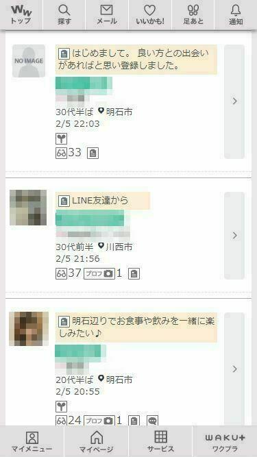 兵庫ワクワクメール