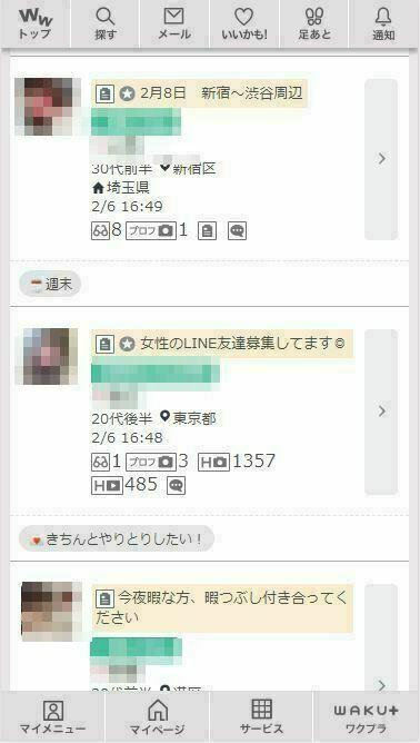 東京ワクワクメール