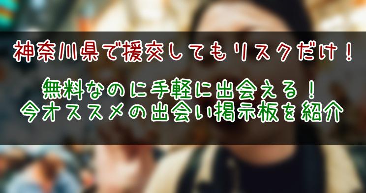 神奈川県で援交募集は危険すぎ!今すぐ使えるオススメの出会い掲示板