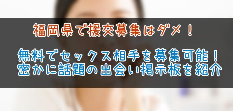 福岡県で援交募集はリスクあり!セックスできる女性と出会える掲示板を紹介