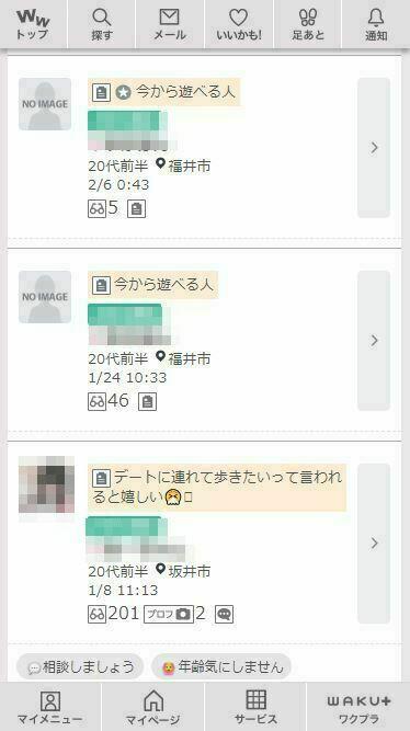 福井ワクワクメール